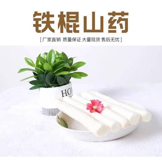 邯鄲臨漳縣 甜糯粉正宗鐵棍山藥5斤包郵