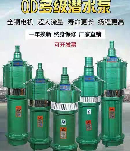 温岭市 厂家批发多级深井潜水泵浇地泵抽水泵功率多款