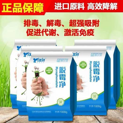 郑州金水区糠麸饲料 超强吸附 脱霉清 高效降解 激活免疫 加入组织代谢