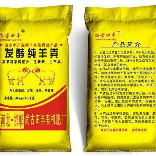 邯郸永年区羊粪 发酵纯。