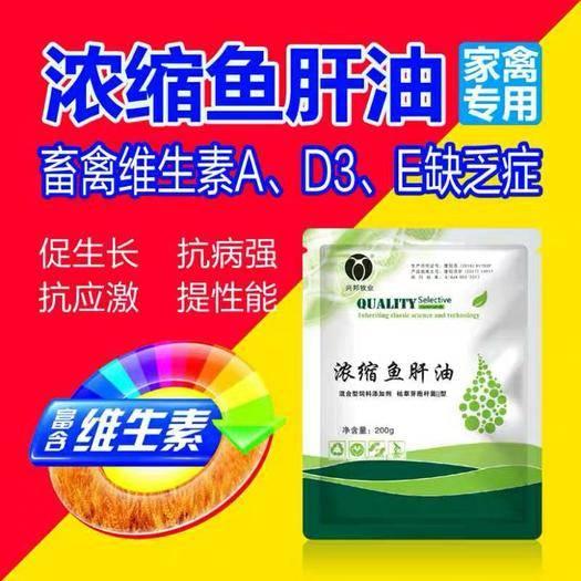 郑州金水区糠麸饲料 浓缩鱼肝油 促生长 提高抗病力 提高应激能力 改善骨质疏松