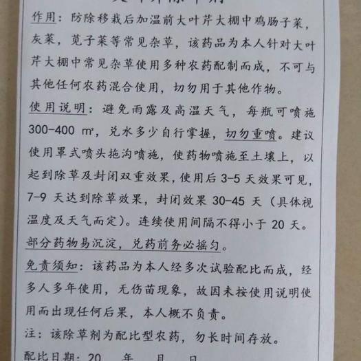 吉林省通化市通化县经济作物病虫害防治 大叶芹除草剂