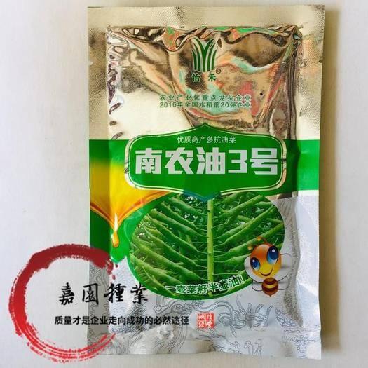 成都 南農油3號油菜籽種子包郵
