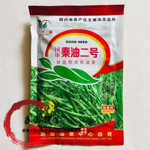 西充縣 秦油二號油菜籽種子包郵