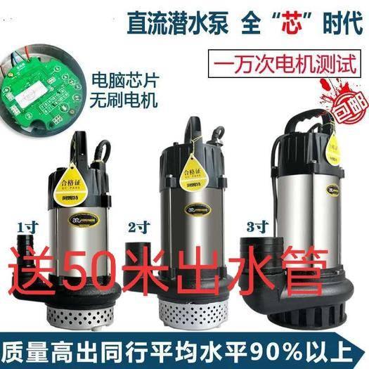 东阿县 电动直流48V60V通用潜水泵高扬程家用灌溉井水河水