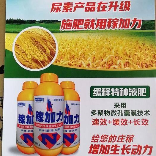 湖北省武汉市武昌区蔬菜病虫害防治 液体尿素,稼加力