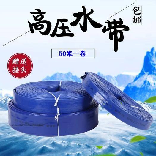 常州溧阳市安农水蜜 农用水带50米1寸1.5寸2寸2.5寸3寸4寸