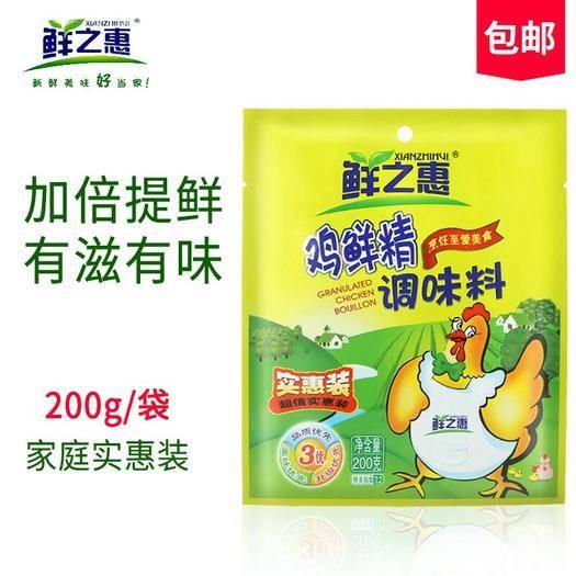 泉州晉江市 包郵鮮之惠200g家庭實惠裝雞精煮湯調味調料調味品