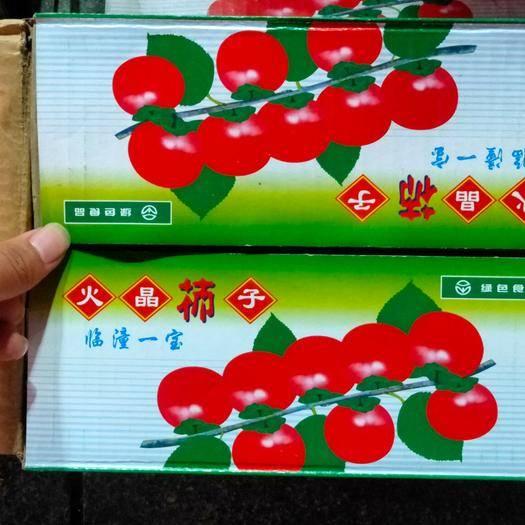 陕西省西安市临潼区 临潼火晶柿子