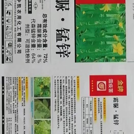 湖北省武汉市武昌区蔬菜病虫害防治 一代4壶水,专门预防霜霉病,疫病