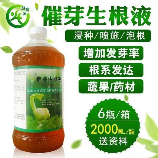 郑州 白芨种子块茎育苗催芽生根液