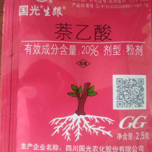 南宁 20%萘乙酸—国光生根剂,葡萄玫瑰枝条扦插,移植新苗必备