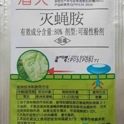 河南省郑州市金水区 盈辉潜灭80%灭蝇胺5克菜豆斑潜蝇包邮
