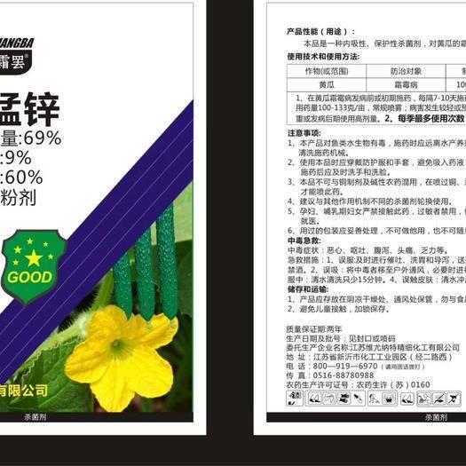 湖北省武汉市武昌区蔬菜病虫害防治