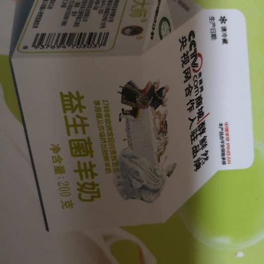 莆田荔城区 羊大师新鲜羊奶