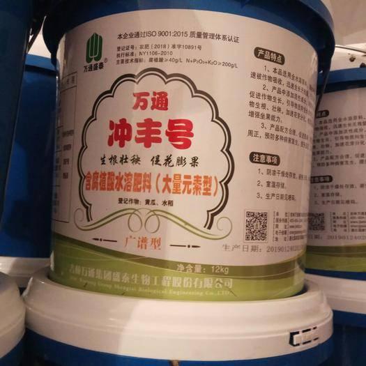 吉林省通化市东昌区 水溶肥大量袁术腐植酸