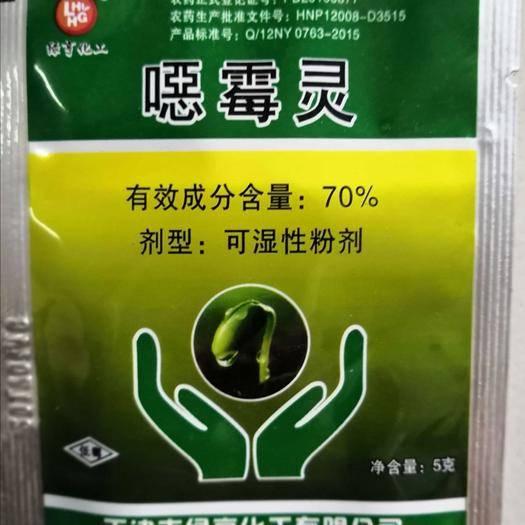 河南省郑州市惠济区恶霉灵 绿亨70%噁霉灵5克甜菜立枯病
