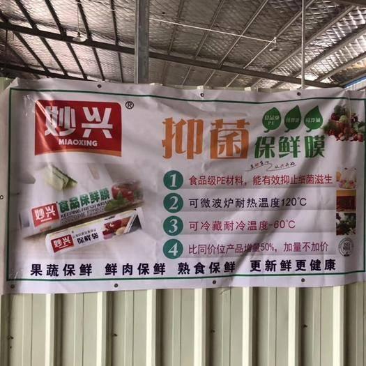 广东省广州市白云区 保鲜袋,妙兴保鲜袋保鲜膜