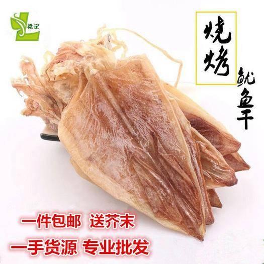 廉江市 湛江特產 魷魚干貨 燒烤魷魚干 酒吧 KTV 煲湯煮粥 專