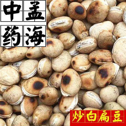 山东省菏泽市鄄城县 供应中药材炒白扁豆 选货 实物图