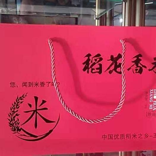 黑龙江省哈尔滨市五常市 五常稻花香大米,自产自销假一赔十。