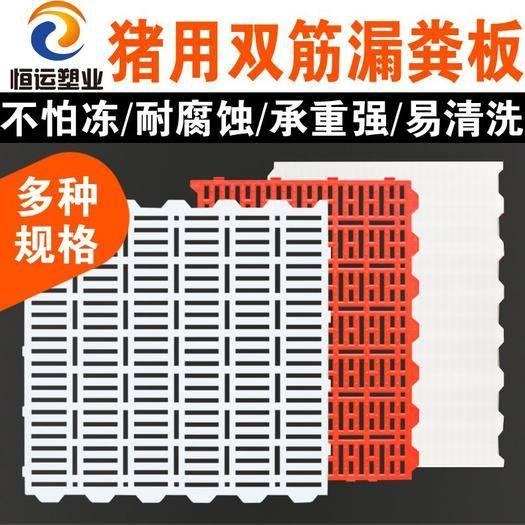河北省廊坊市大城县 猪羊用漏粪板塑料猪羊舍加厚双筋粪板母猪仔产床用地板