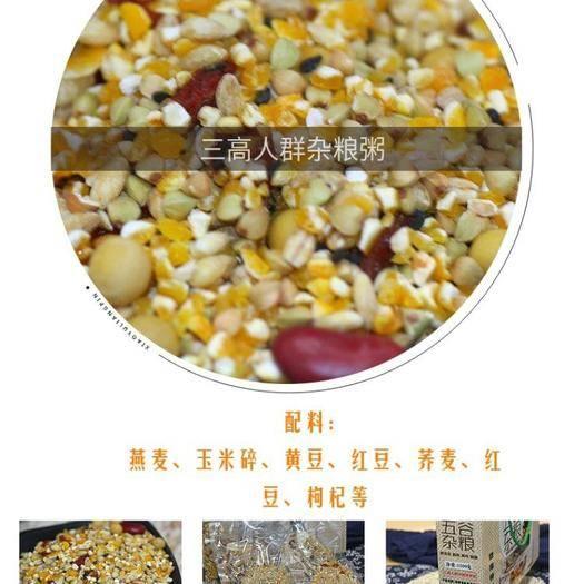 宁夏回族自治区固原市彭阳县五谷米 三高五谷杂粮粥