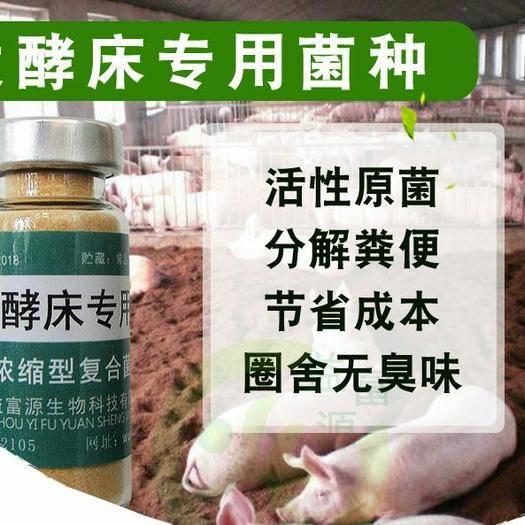 河南省郑州市金水区发酵床专用菌剂 猪牛羊鸡鸭鹅动物发酵床专用菌种