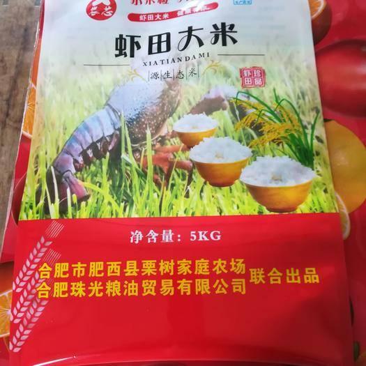 安徽省合肥市肥西县 媲美泰国香米,国产好大米,香甜有嚼头,米汤白似雪