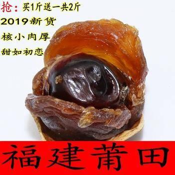 桂圆干福建莆田桂圆干核小肉厚一件2斤装包邮甜如初恋桂圆之乡