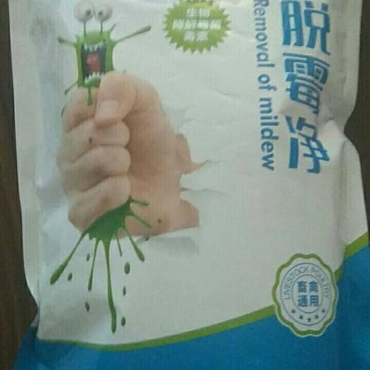 上海脫霉劑 脫霉凈,祛毒素,防止發霉病菌,提高新陳代謝