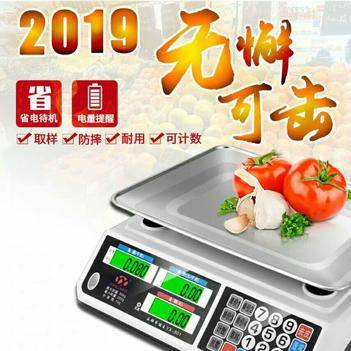 永祥商用精准称重台秤30KG计价电子称家用厨房水果小型