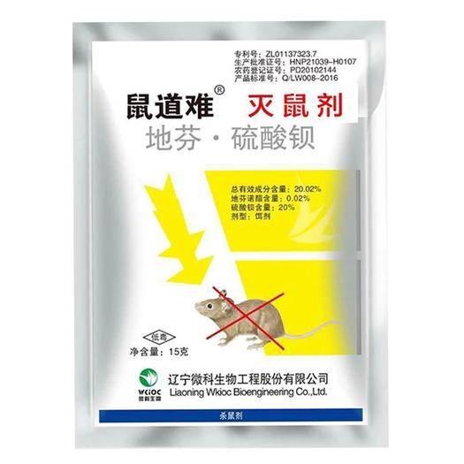 文成县 老鼠药鼠道难灭鼠剂生物灭鼠地芬诺酯硫酸钡饵剂无毒无害