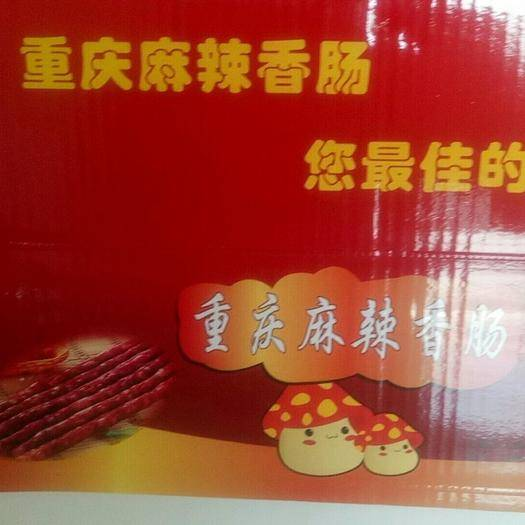 安徽省蚌埠市怀远县纯肉香肠 箱装 2-3个月