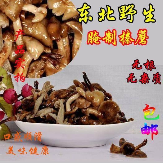 吉林省吉林市桦甸市 东北特产野生臻蘑新鲜咸蘑菇腌制榛蘑珍蘑自家腌制2019新货