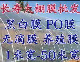 天津市静海区 棚膜长寿膜PO膜流滴膜养殖膜