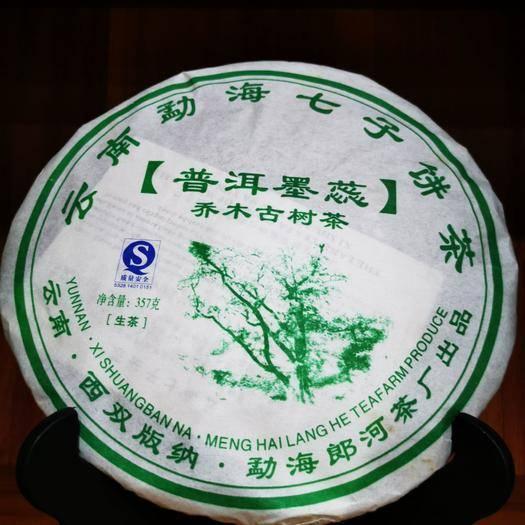 云南省西双版纳傣族自治州景洪市 2005普洱墨蕊