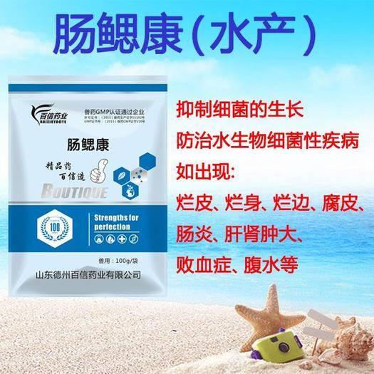 河南省郑州市金水区水产养殖饲料 水产专用产品!预防细菌性疾病!