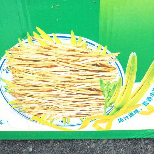 江苏省苏州市吴中区黄花菜干 天然黄花菜好吃美味