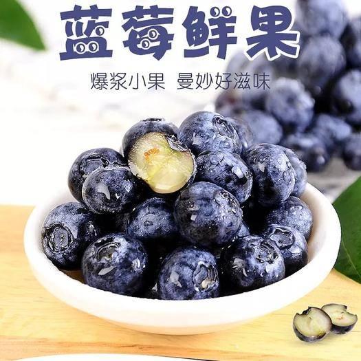徐州云龍區 秘魯藍莓原箱4盒*125g(14mm)酸甜可口順豐直達