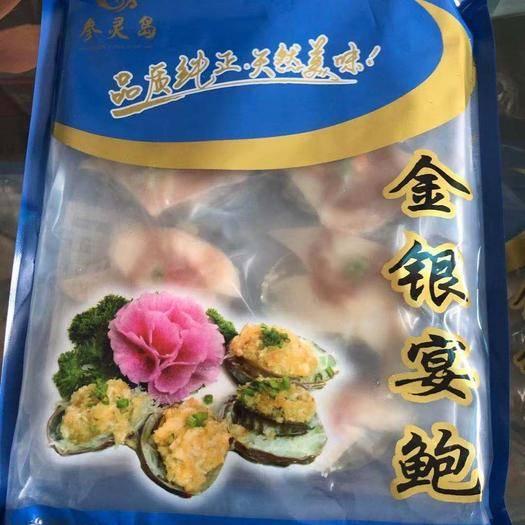 镇江丹阳市黄金鲍 金银宴鲍  鲍鱼 厂家直销 支持领样 一件代发