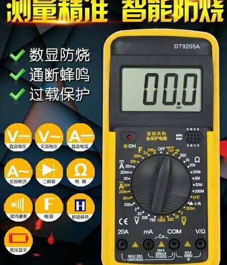溫州樂清市數字萬用表 萬用表數字高精度智能防燒表電工專用自動關機家用電壓電流表