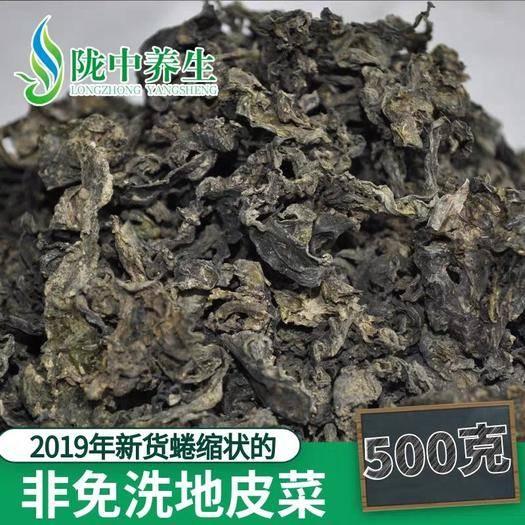 甘肃省定西市漳县 野生地皮菜