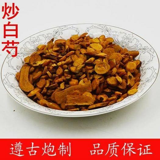 亳州譙城區 炒白芍,一斤起包郵,無需運費