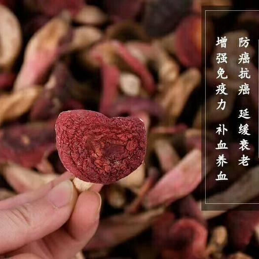 河北省保定市安国市 野生红菇 补血养血美容养颜 无硫无添加一袋包邮