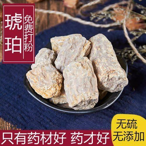 亳州譙城區琥珀 中藥材,一斤起包郵無需運費,免費打粉