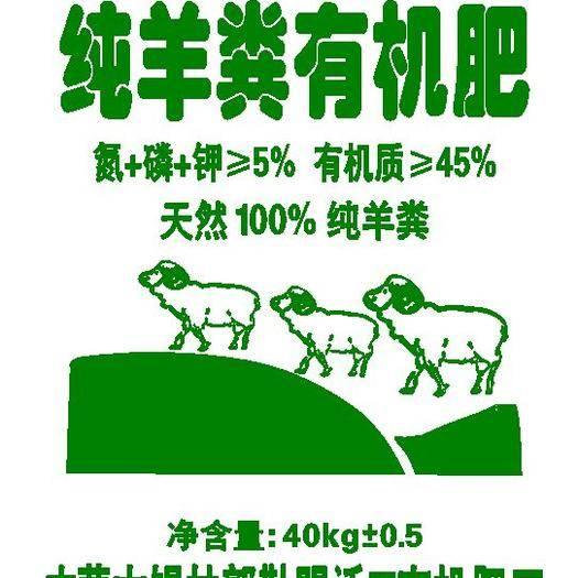 沧州海兴县羊粪 发酵肥  杜绝中间商  厂家直销
