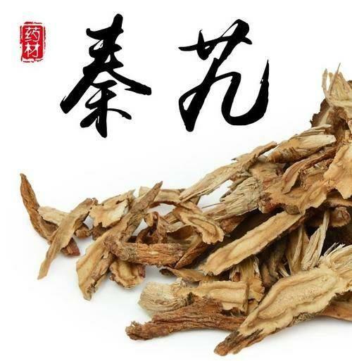 亳州譙城區秦艽 ,秦九,一斤起包郵,無需運費