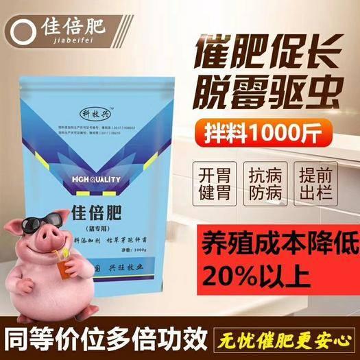 邯郸邱县糠麸饲料 『佳倍肥』猪配合饲料解决僵猪问题吃的多拉得少预防拉稀提前出栏