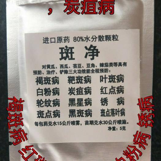 聊城莘县醚菌酯 斑净——解决作物的斑病问题!  包邮,24小时发货